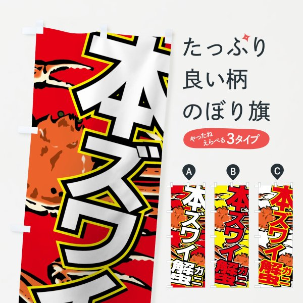 本ズワイ蟹のぼり旗