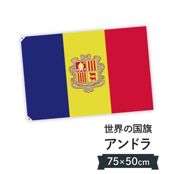 アンドラ公国 国旗 W75cm H50cm