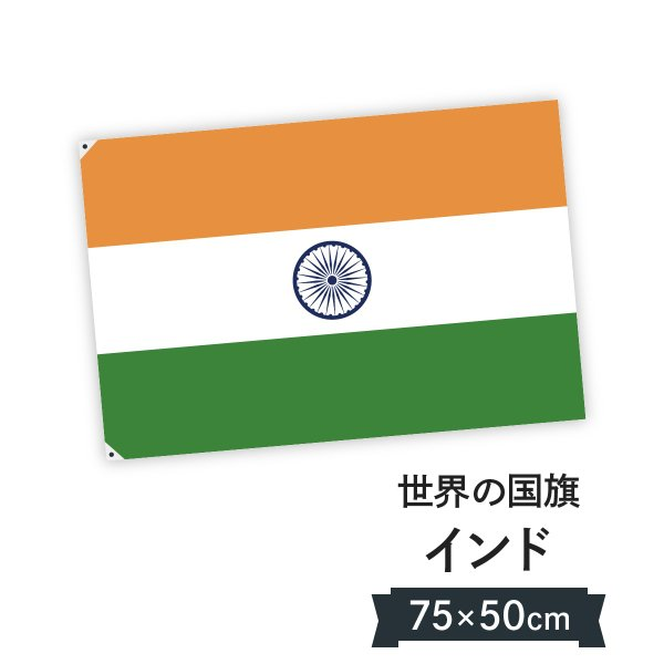 インド 国旗 W75cm H50cm