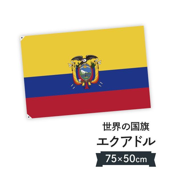 エクアドル共和国 国旗 W75cm H50cm