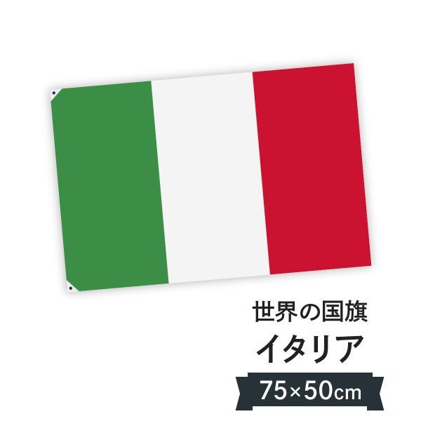 イタリア共和国 国旗 W75cm H50cm