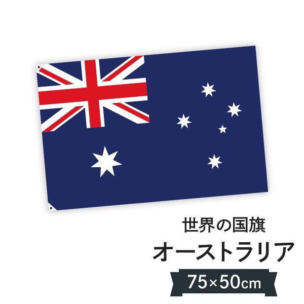 オーストラリア連邦 国旗 W75cm H50cm