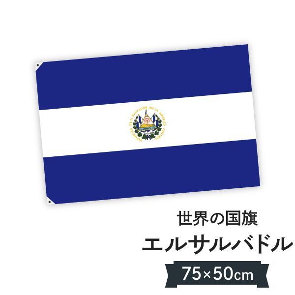 エルサルバドル共和国 国旗 W75cm H50cm