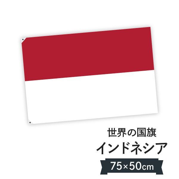 インドネシア共和国 国旗 W75cm H50cm