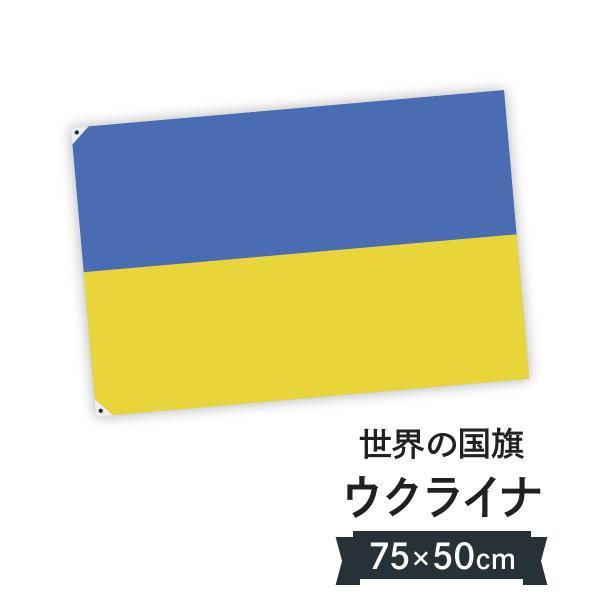 ウクライナ 国旗 W75cm H50cm