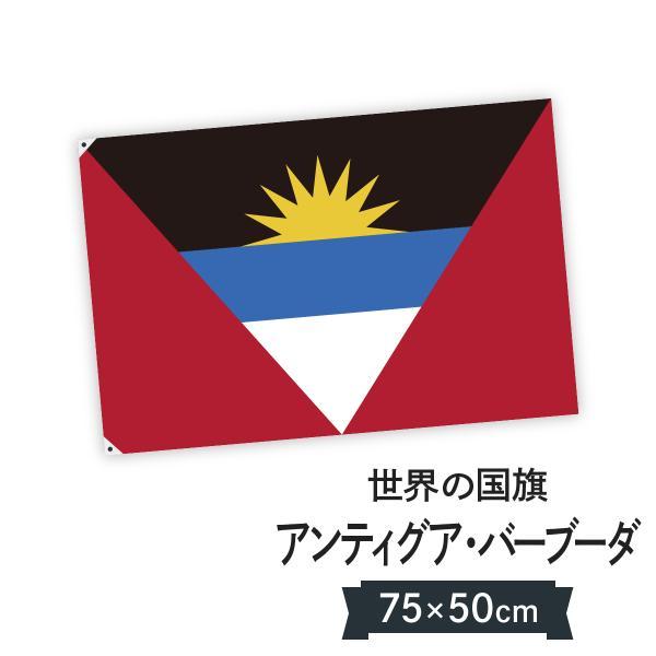 アンティグア・バーブーダ 国旗 W75cm H50cm