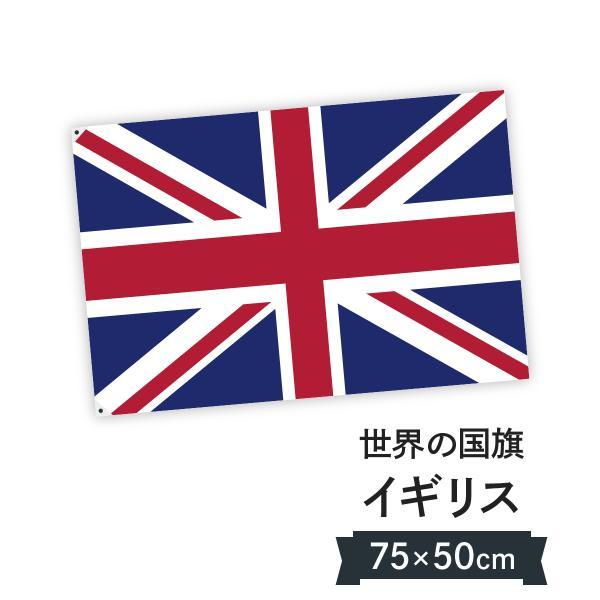 イギリス 国旗 W75cm H50cm