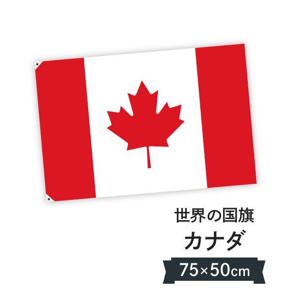 カナダ 国旗 W75cm H50cm
