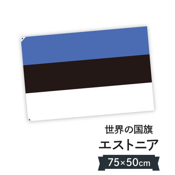 エストニア共和国 国旗 W75cm H50cm
