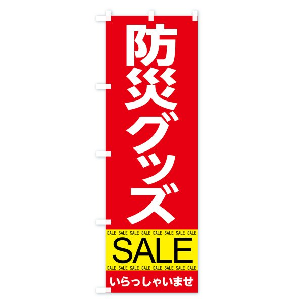 のぼり旗 防災グッズセール goods-pro 02