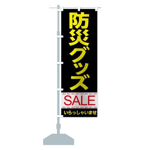 のぼり旗 防災グッズセール goods-pro 15