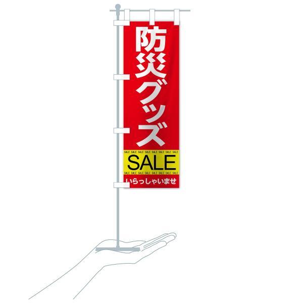 のぼり旗 防災グッズセール goods-pro 16