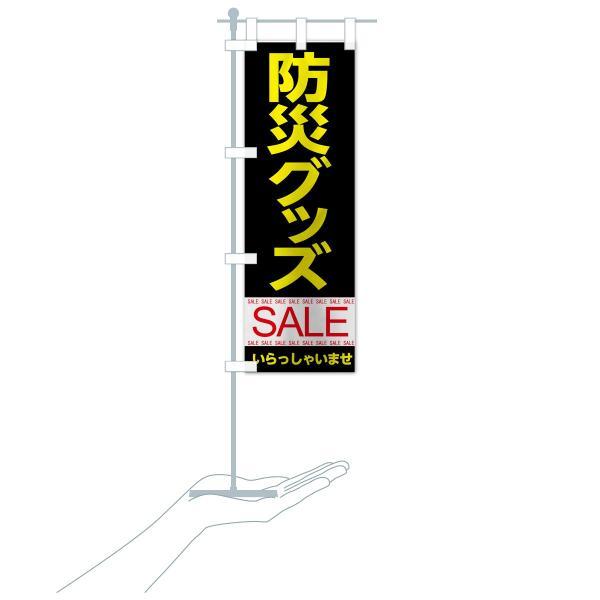 のぼり旗 防災グッズセール goods-pro 20