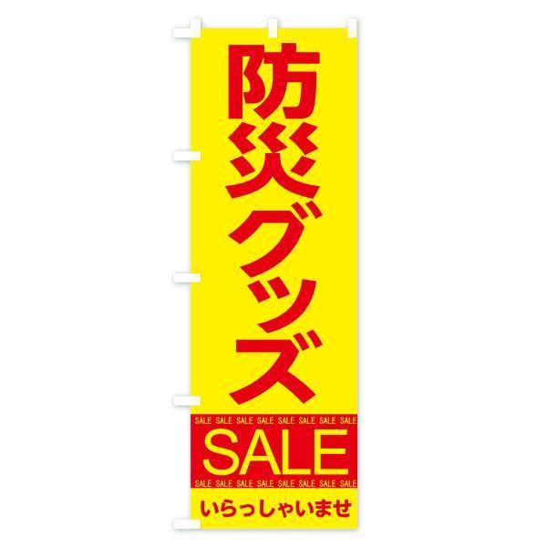 のぼり旗 防災グッズセール goods-pro 03