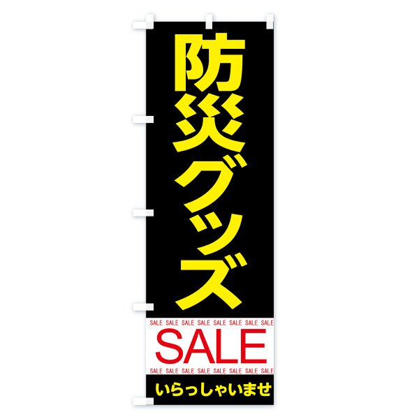 のぼり旗 防災グッズセール goods-pro 04