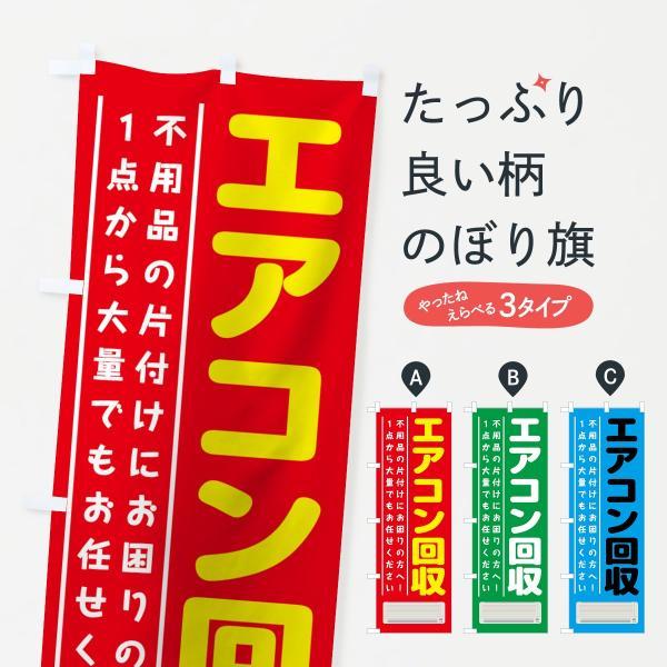 エアコン回収のぼり旗