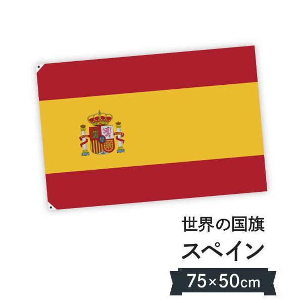 スペイン王国 国旗 W75cm H50cm