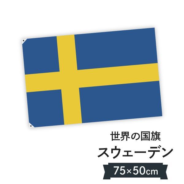 スウェーデン王国 国旗 W75cm H50cm