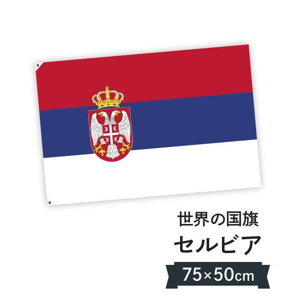 セルビア共和国 国旗 W75cm H50cm