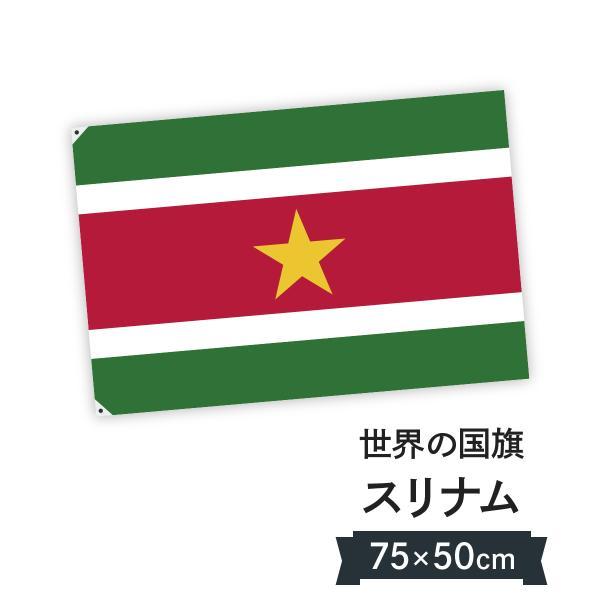 スリナム共和国 国旗 W75cm H50cm