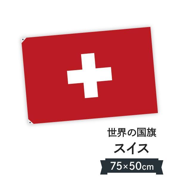 スイス連邦 国旗 W75cm H50cm