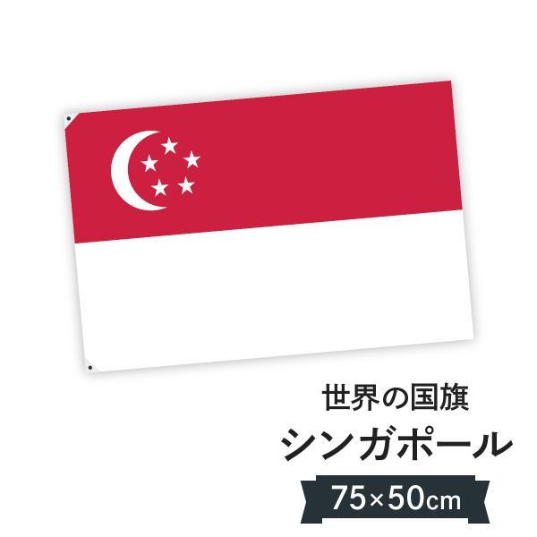 シンガポール共和国 国旗 W75cm H50cm