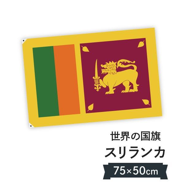 スリランカ民主社会主義共和国 国旗 W75cm H50cm