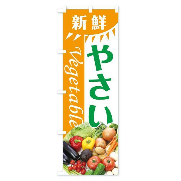 のぼり旗 新鮮やさい|goods-pro|02