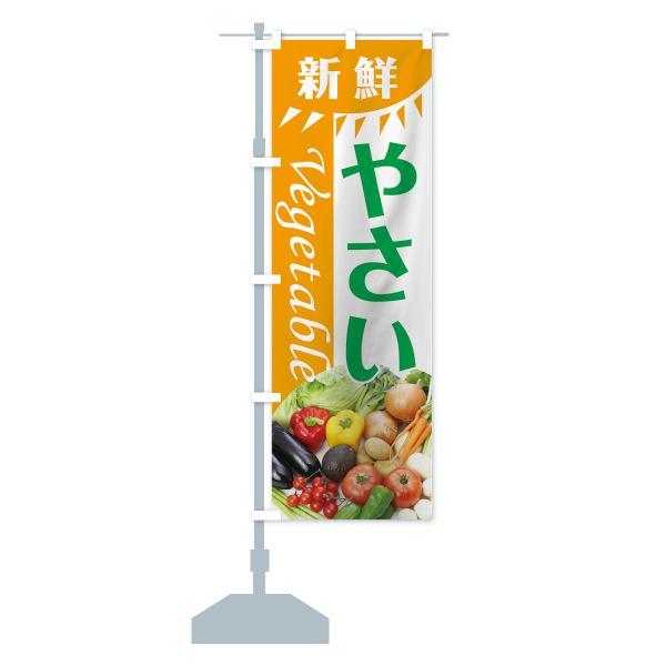 のぼり旗 新鮮やさい|goods-pro|13