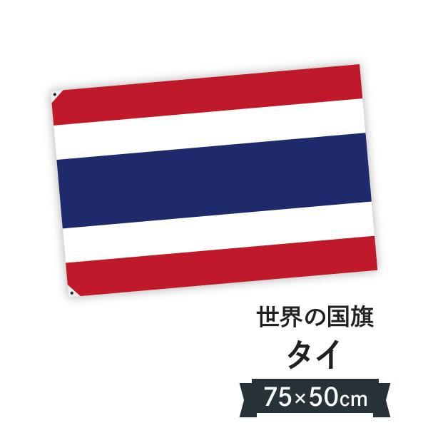 タイ王国 国旗 W75cm H50cm