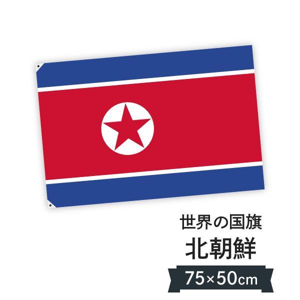 朝鮮民主主義人民共和国 国旗 W75cm H50cm