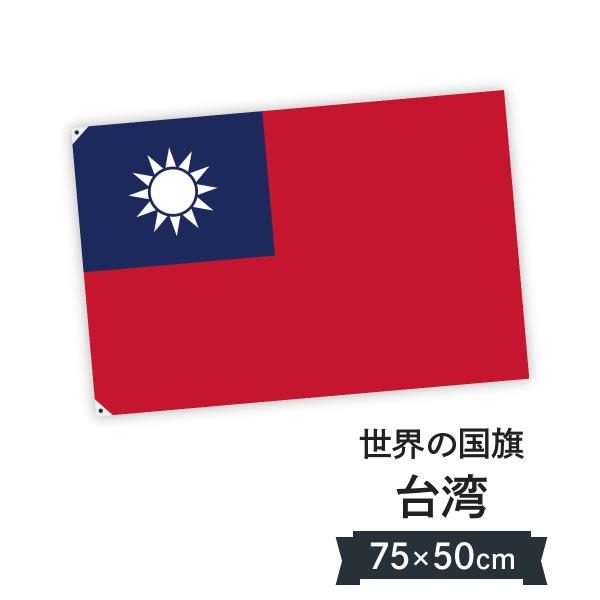 台湾 国旗 W75cm H50cm