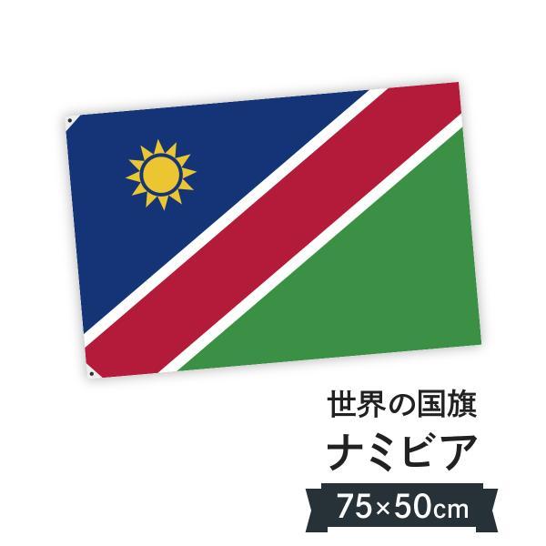 ナミビア共和国 国旗 W75cm H50cm