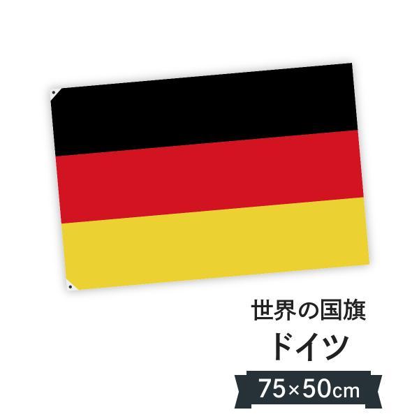 ドイツ連邦共和国 国旗 W75cm H50cm