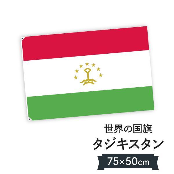 タジキスタン共和国 国旗 W75cm H50cm