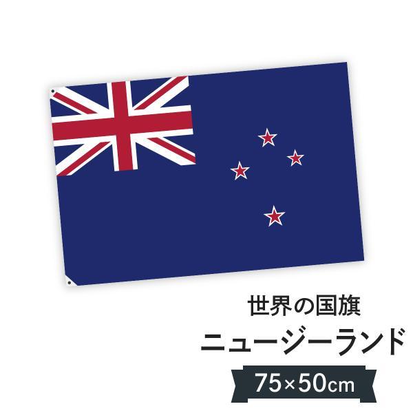 ニュージーランド 国旗 W75cm H50cm