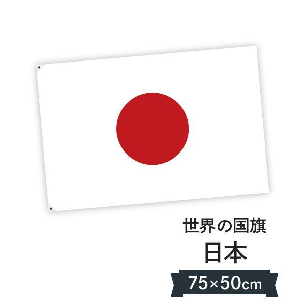 日本 国旗 W75cm H50cm