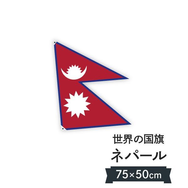 ネパール連邦民主共和国 国旗 W75cm H50cm