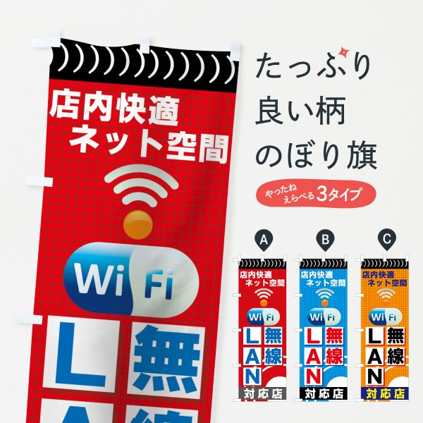 無線LAN・WiFi