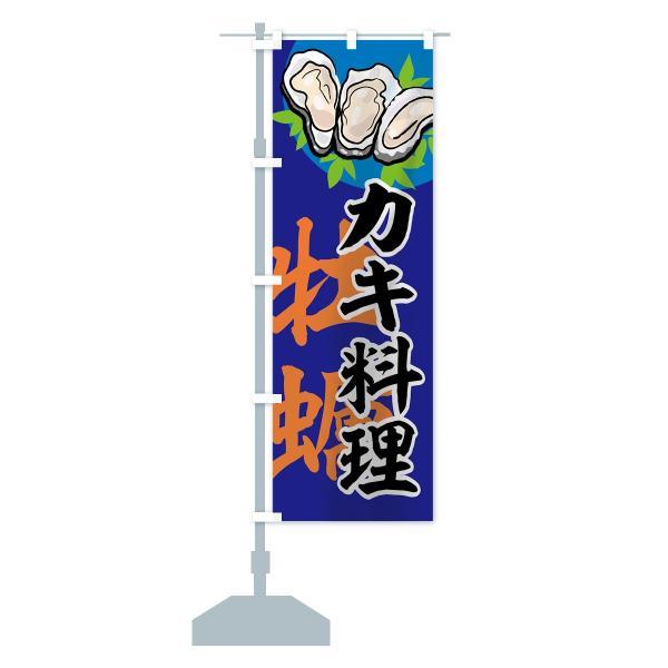 のぼり旗 カキ料理|goods-pro|13