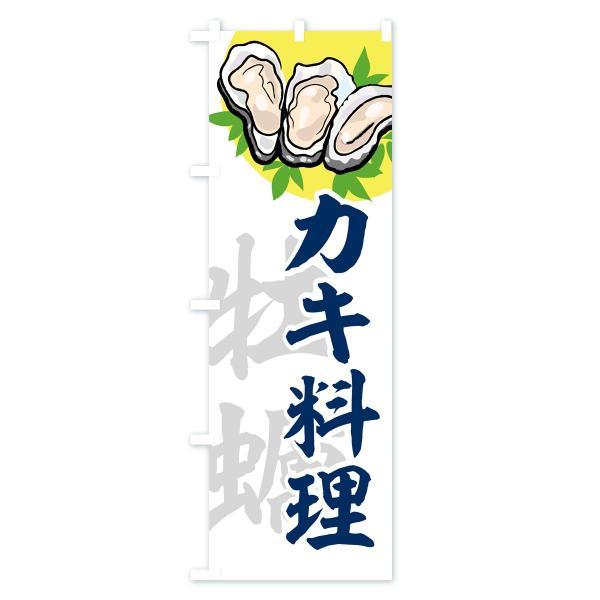 のぼり旗 カキ料理|goods-pro|03