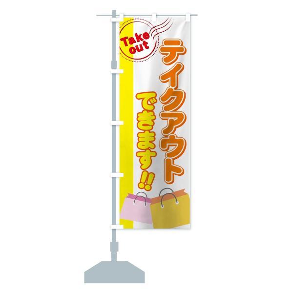 のぼり旗 テイクアウト|goods-pro|13