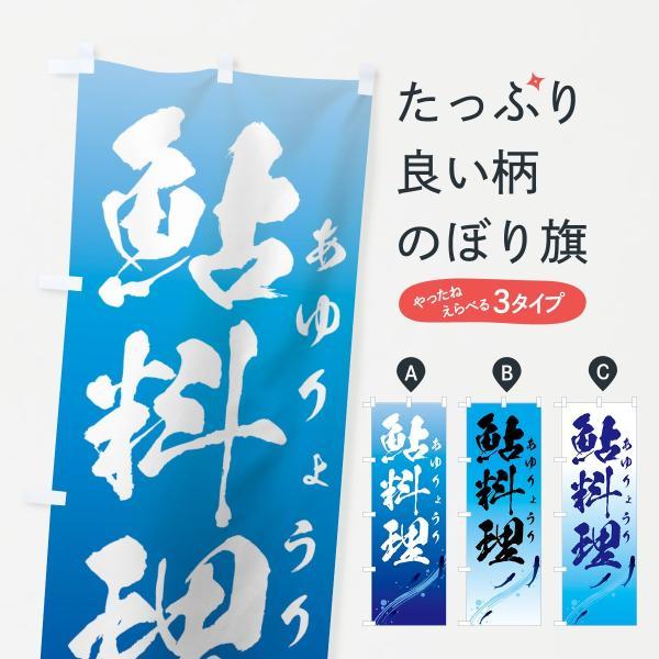 鮎料理のぼり旗