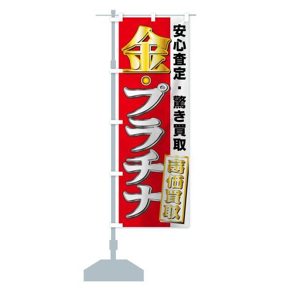 のぼり旗 高価買取 goods-pro 13