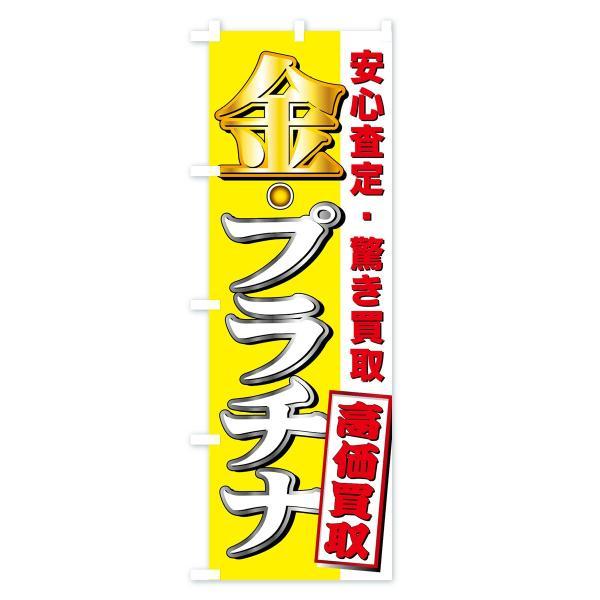 のぼり旗 高価買取 goods-pro 03