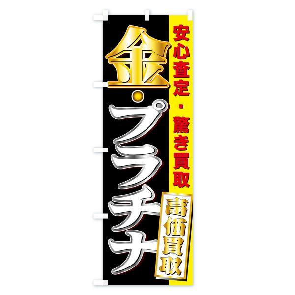 のぼり旗 高価買取|goods-pro|04