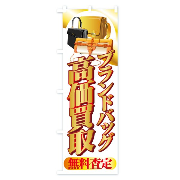 のぼり旗 高価買取|goods-pro|02