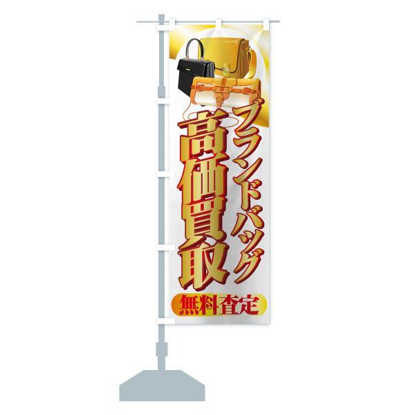 のぼり旗 高価買取|goods-pro|14