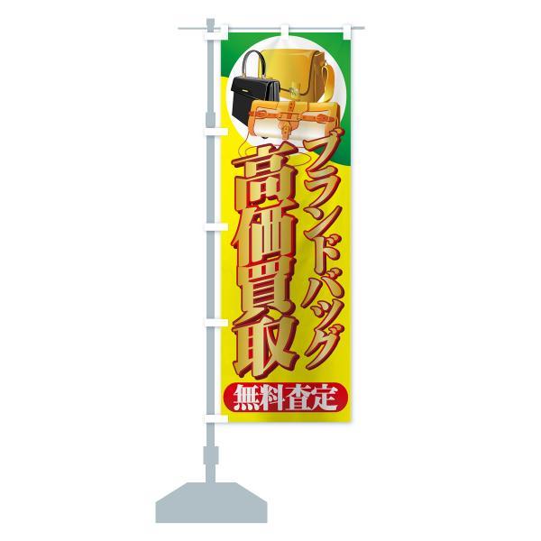 のぼり旗 高価買取|goods-pro|15