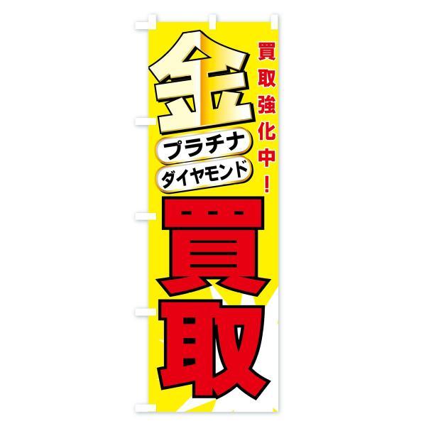 のぼり旗 金・プラチナ買取|goods-pro|02